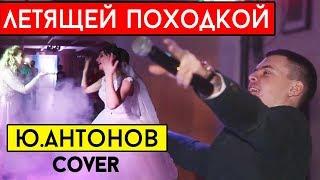 Виталий Лобач - Летящей походкой (cover Антонов) проведение свадьбы в Киеве