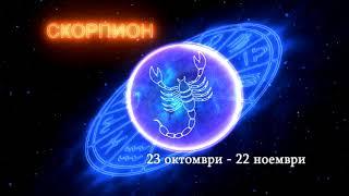 ТВ Черно море - Хороскоп 10.01.2019 г.