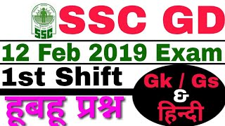 Answer key ssc gd 12 feb 2019 first shift    ssc gd today hindi and gk answers key / SSC GD Exam / G