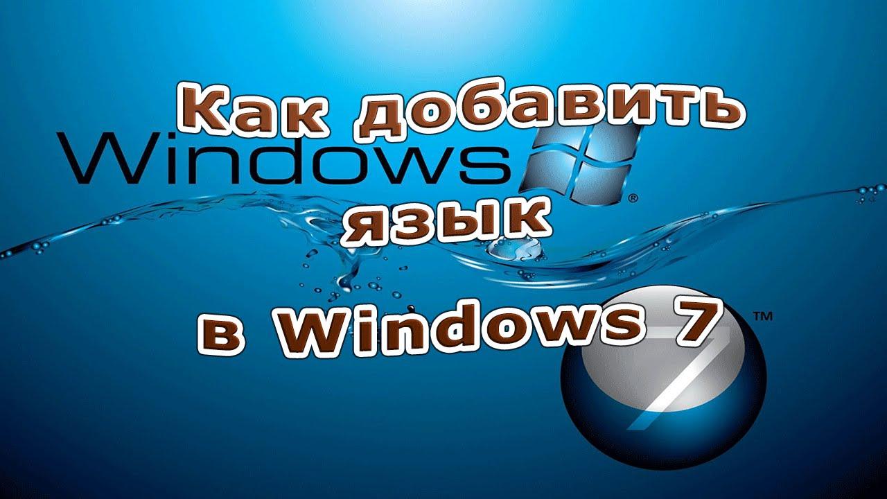 Как добавить язык в языковую панель Windows 7 - YouTube