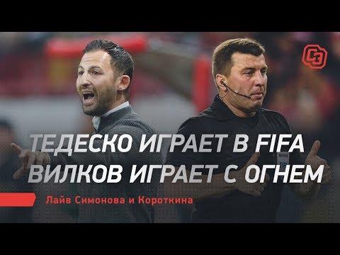 Тедеско играет в FIFA. Вилков играет с огнем . Лайв Симонова и Короткина