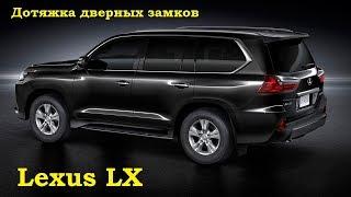 Доводчики дверей, part 3 Lexus LX