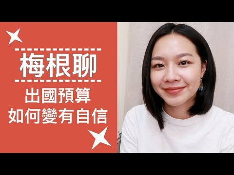 梅根聊#1:出國預算怎麼分配?如何變更有自信?會不會辦見面會?| Megan Zhang