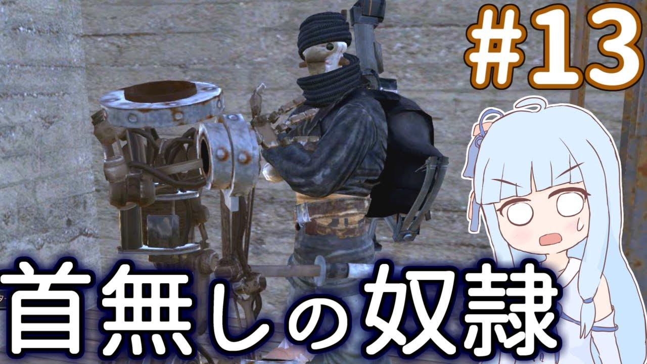 【kenshi】ハイブを貴族にしたいあおいちゃん part13【ボイロ実況】