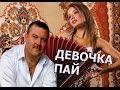 МИХАИЛ КРУГ ЛУЧШИЕ ПЕСНИ ДЕВОЧКА ПАЙ mp3