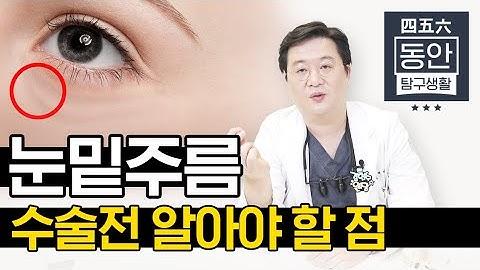 눈밑주름 수술 전 알아야 할 점 알려드립니다. 01편 🔍하안검 부작용과 주의사항 그리다성형외과 김현수원장