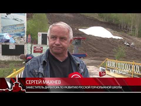 Спортивные перспективы Русской горнолыжной школы Магадана