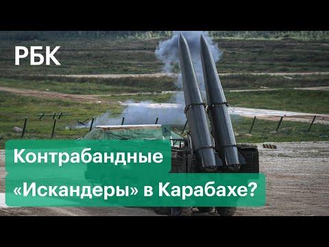 Алиев допустил, что «Искандеры» попали в Карабах контрабандой. И ждет ответов из Москвы