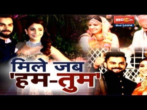 'Virushka' का Mumbai में 'Grand Reception Party'    Bollywood Stars हुए मौजूद   