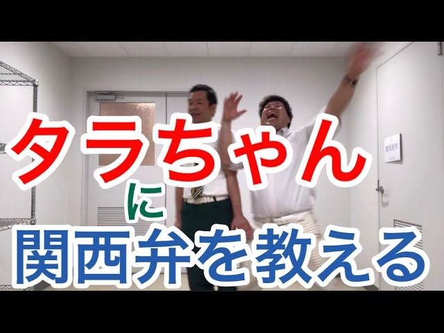 タラちゃんに関西弁を教える。