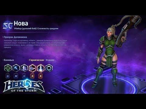 видео: heroes of the storm/Герои шторма. pro gaming. new Нова. dd билд.
