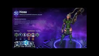 Heroes Of The StormГерои шторма. Pro Gaming. NEW Нова. DD билд.