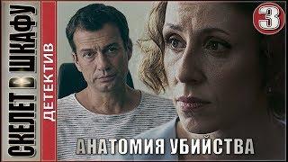 Скелет в шкафу (2019). 3 серия. Детектив, премьера.