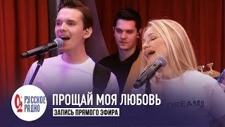 Инна Маликова и Новые Самоцветы - Прощай моя любовь (Золотой Микрофон, Русское Радио)