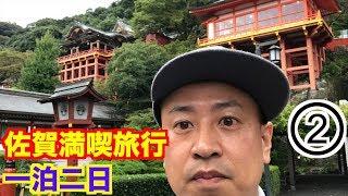 9月29日〜30日に一泊二日で佐賀県に行ってきました! 社員会の慰安旅行...