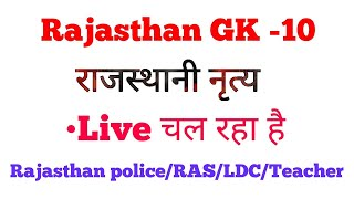 Rajasthan gk-8//Rajasthan dance//Rajasthan police test//RAS mock test//LDC gk/राजस्थान GK//लोक नृत्य