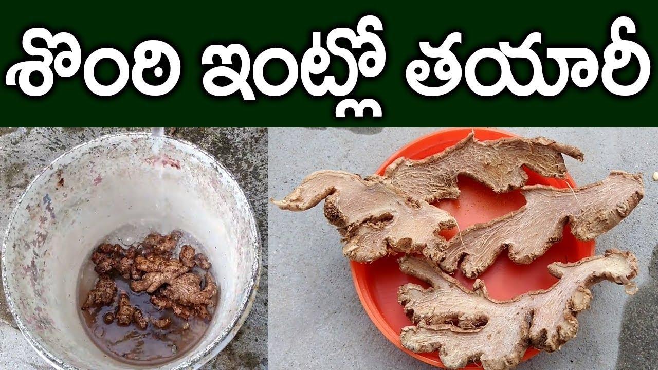 Sonthi - The best  kitchen medicine
