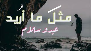 عبدو سلام _ مثل ما أريد [راب بالعربية ]
