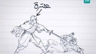 قصة عنتر وعبلة