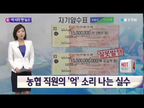 1,500만원→150억…농협의 황당 실수 / YTN