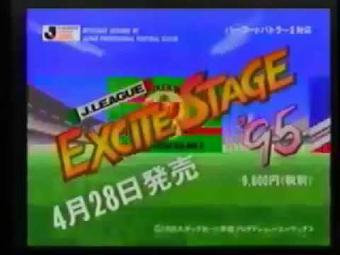 Japanese TV Commercials [3086] J.League Excite Stage '95 Jリーグエキサイトステージ'95