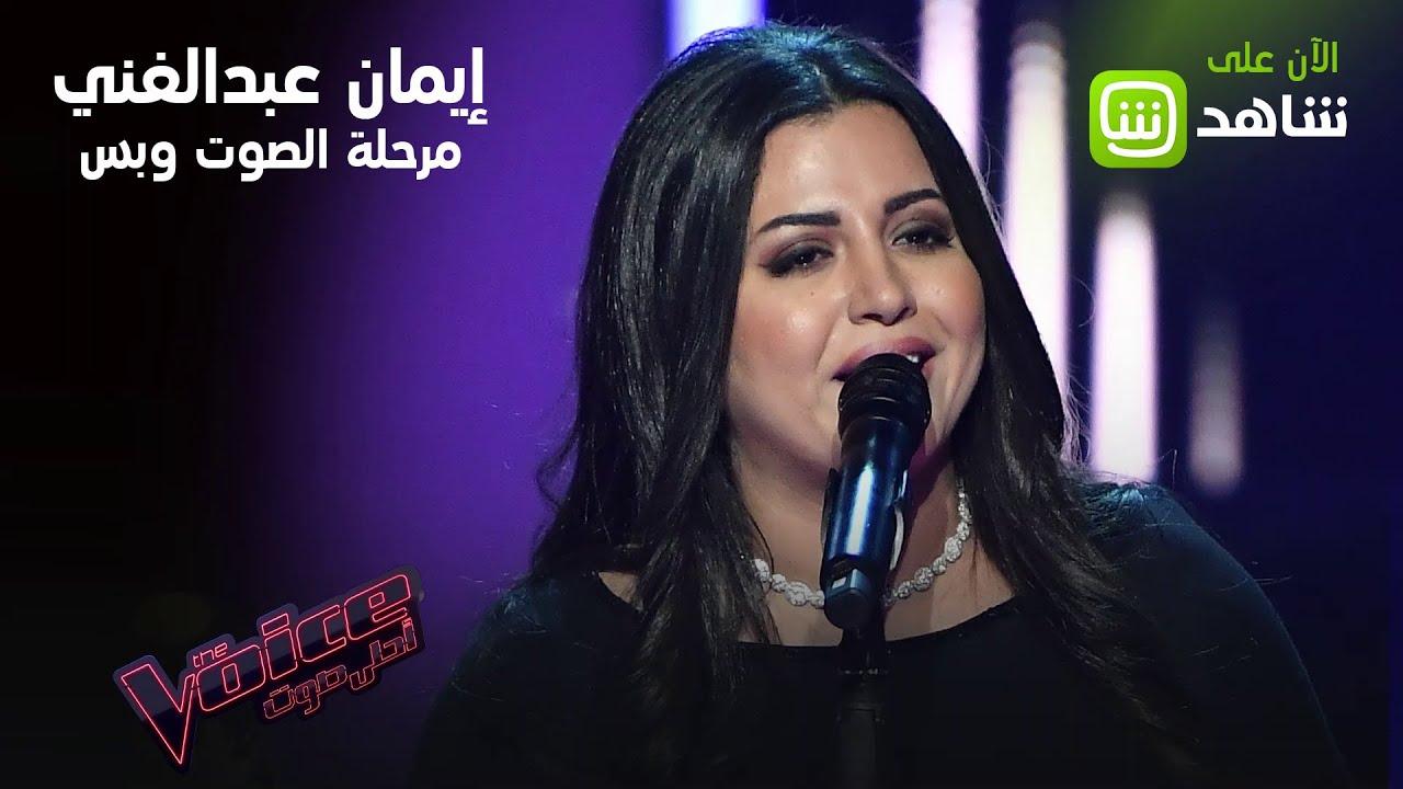 أحلام تسعف إيمان عبدالغني في اللحظة الأخيرة بعد أدائها أغنية الحب كده لكوكب الشرق أم كلثوم