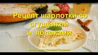 Рецепт шарлотки со сгущенкой и яблоками