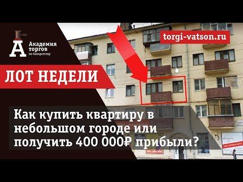 Как житель небольшого города может купить себе квартиру или заработать 400 000₽?