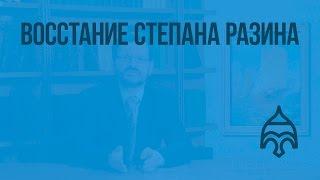 Восстание Степана Разина. Видеоурок по истории России 7 класс