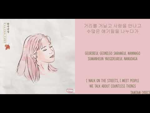 Lonely People - Solar Mamamoo Lyrics [Han,Rom,Eng]