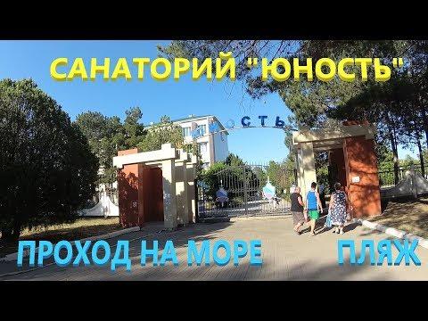 Санаторий ЮНОСТЬ (МВД). Проход на море. Пляж. г. АНАПА 20.06.2018