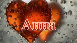 видео Значение имени Аврора: что означает, происхождение, характеристика и тайна имени