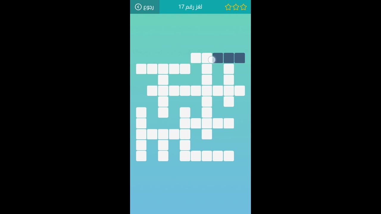 حل اللغز 17 من المجموعة الثانية للعبة كلمات متقاطعة ومن صعود