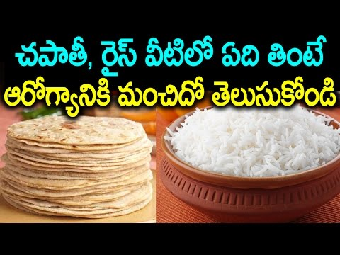 Chapathi or Rice which is Good for Health   చపాతీ రైస్ లో ఏది తింటే మంచిది   Health Tips in Telugu