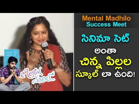 Anitha Chowdary Speech @ Mental Madhilo Movie Success Meet | Sree Vishnu | Vivek Dharmapatha
