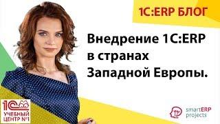 Опыт внедрения 1С:ERP для зарубежных компаний
