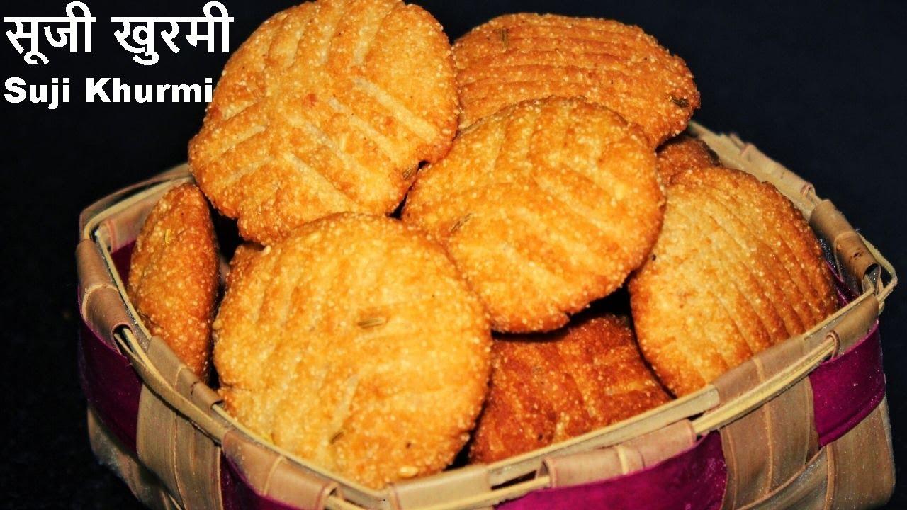 Crispy सूजी खुरमी | Suji Khurmi | rava khurmi | Chhattisgarhi Sweet - Khurmi | Teej- Pola Special