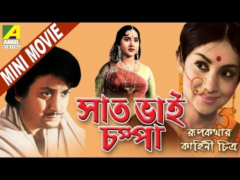 Sath Bhai Champa | Short Movie | Bengali Kids Movie