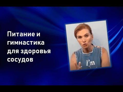 Питание и гимнастика для сосудов от руководителя Онлайн-школы ЗДОРОВОЕ ТЕЛО Елены Шапаренко