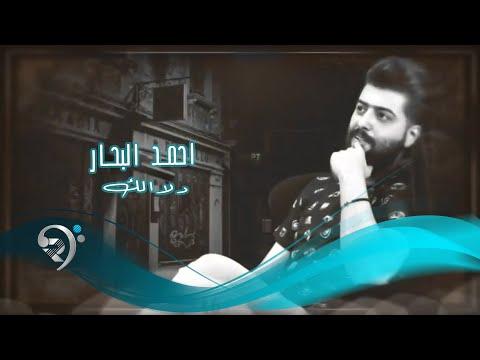 احمد البحار - دالالك /Offical Audio