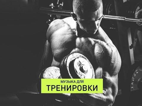 !!! САМАЯ ЛУЧШАЯ МУЗЫКА ДЛЯ ТРЕНИРОВОК !!! NEFFEX MIX 2019 Тренажерный Зал Тренировки Мотивация