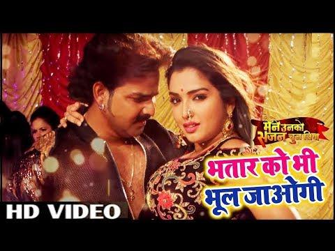 Bhatar Ko Bhi Bhul Jaogi   Pawan Singh   Amarpali Dubey   Bhojpuri Hit Song 2019
