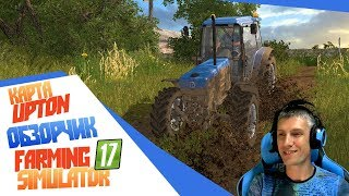 Грязь и навоз на карте Upton Обзор - Farming Simulator 17