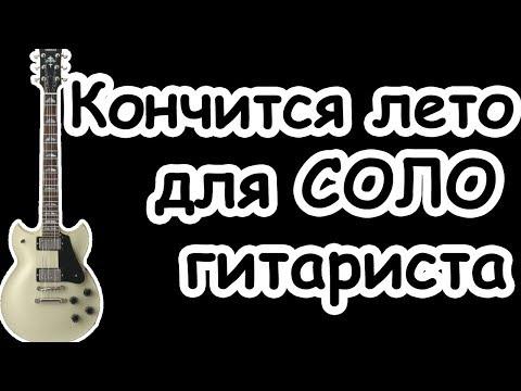 Кончится лето/для СОЛО гитариста/ группа КИНО Виктор Цой/кавер-минус/инструментал