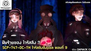 บอกเล่า SCP-747-OC-TH ไวรัสลิง ตอนที่ 9 ฝันร้ายของไวรัสลิงชิงบอล #197