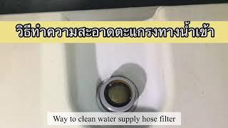 การทำความสะอาดเครื่องซักผ้า