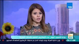 صباح الورد - وزارة التموين: اليوم.. بدء الأوكازيون الشتوي بالمحلات التجارية