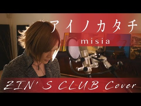 FULL/歌詞【男性が歌う】アイノカタチ Feat.HIDE(GReeeeN) / MISIA (Acoustic Cover By ZIN'S CLUB)