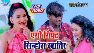 #Video - एगो गिफ्ट सिन्होरा खातिर I #Ganesh Gagan I Ego Gift Sinhora Khatir 2020 Bhojpuri Sad Song