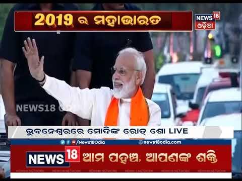 PM Modi's Roadshow in Bhubaneswar